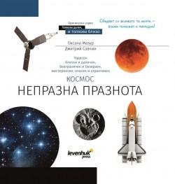 Познавателна книга Космос. Непразна празнота