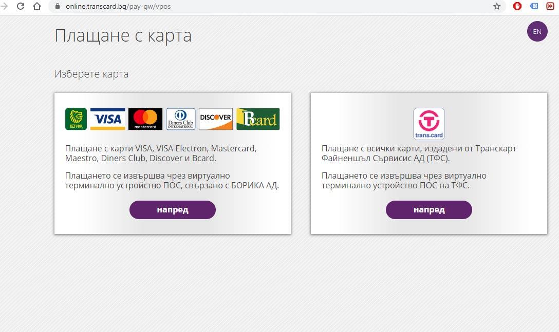 Плащане с транскарт кредитни и дебитни карти
